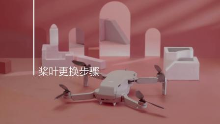 海陆空 - DJI 大疆 Mavic Mini 御mini 无人机 使用教程-更换桨叶教学
