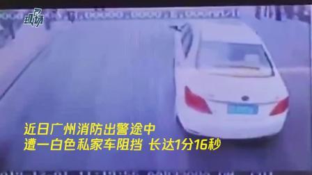 消防车出警遭私家车阻挡1分16秒,消防呼吁:为生命让路!