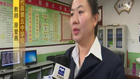 代县五中启动对抗赛提升教学质量