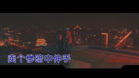 小春KENZY+GAI--保险柜--MTV--国语消音--男唱--高清版本