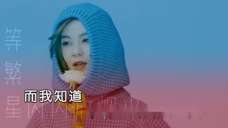 郁可唯--你知道--MTV--国语消音--女唱--高清版本