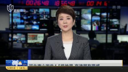河北唐山发生4.5级地震,京津冀有震感