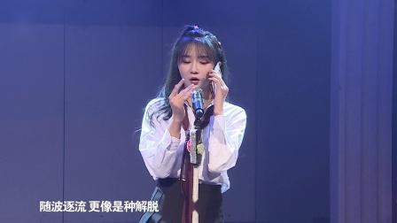 少女的遗憾 SNH48 冉蔚 李星羽 王菲妍 20191205