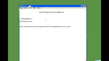 怎么样保护网站原创文章不被盗窃!!