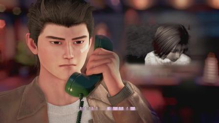 莎木3(国際電話)-原崎 望