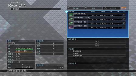 PC SD高达G世纪:火线纵横 第三部