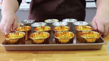 【番小茄Life|一分钟学烘焙】马芬纸杯蛋糕