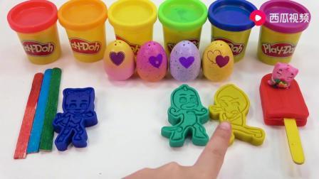 各种颜色的培乐多彩色蛋,做出睡衣小英雄和冰淇淋玩具