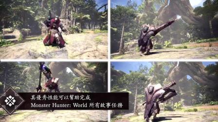 【游民星空】《怪猎世界》防卫队衍生武器