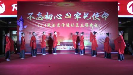 20191204舞蹈《礼仪之邦》表演 青云舞蹈培训中心