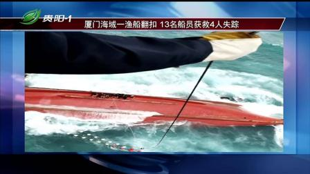 厦门海域一渔船翻扣13名船员获救4人失踪