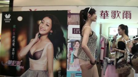 ( 4K ) WACOAL華歌爾-謝欣穎-2014.4.20
