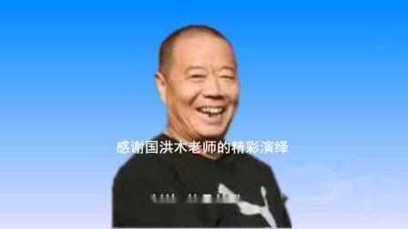 《空竹名家名段欣赏一》表演;国洪木老师
