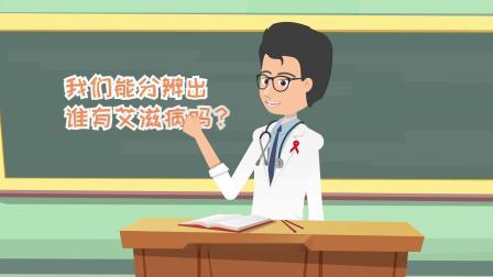 预防艾滋病科普片