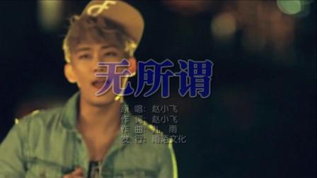 赵小飞 - 无所谓MTV