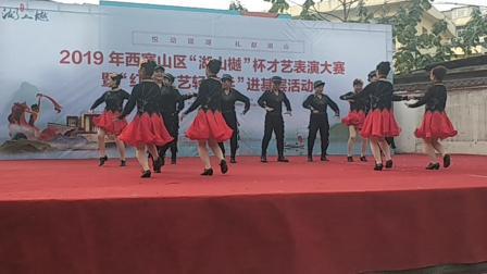 雪花舞蹈队2019年西塞山区才艺表演大塞