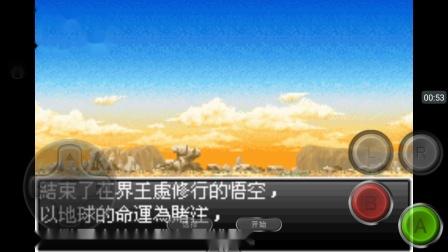 龙珠Z-舞空斗剧孙悟空剧情1