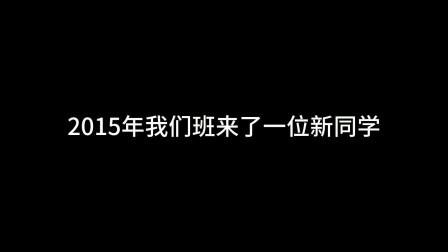 """我的""""六年""""(1/5)"""