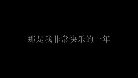 """我的""""六年""""(3/5)"""