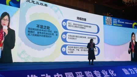 第五届中国好采购案例大赛 五号选手演讲2