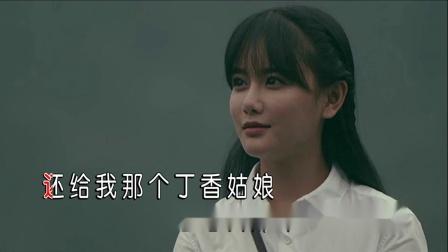 潇逸 - 丁香姑娘MTV