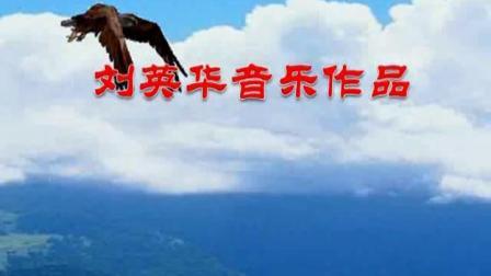 刘英华音乐作品(四十三)