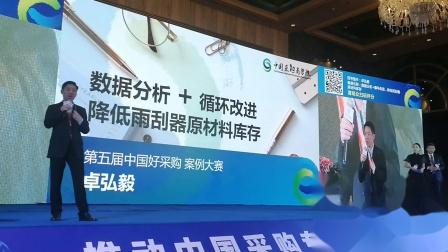 第五届中国好采购案例大赛 四号选手评委问答