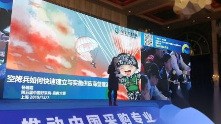 第五届中国好采购案例大赛 二号选手评委问答