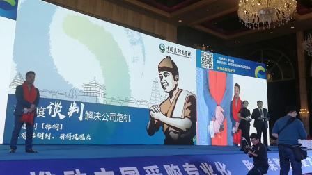 第五届中国好采购案例大赛 一号选手演讲评委问答