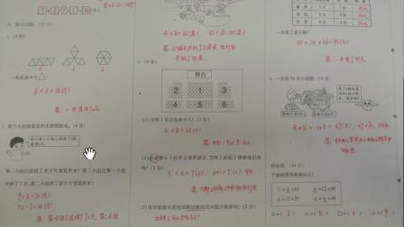 二年级月考数学讲解-余老师