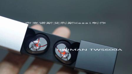 HiFiMan TWS600A音质对比