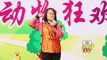 2019汇景龙湾幼儿园森林动物狂欢节亲子运动会
