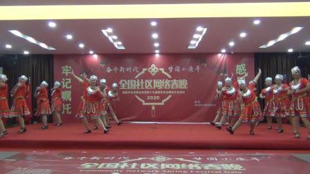 2020年全国社区网络春晚贵州省息烽县新华社区专场