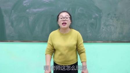 """短剧老师和学生玩""""你说我猜""""游戏,老师回答太逗了,太有趣了"""