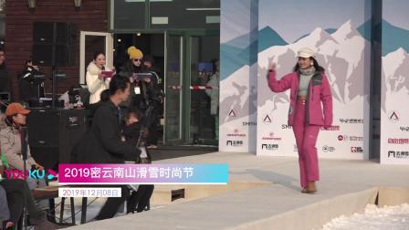 2019密云南山滑雪时尚节