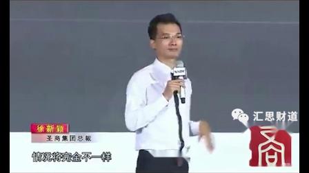 圣商徐新颖:国家政策红利解读