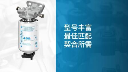 唐纳森Twist&Drain油水分离器
