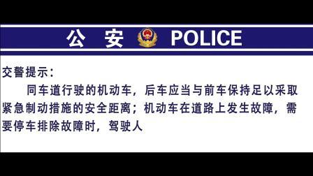 永和乡实验小学 道路交通事故警示片