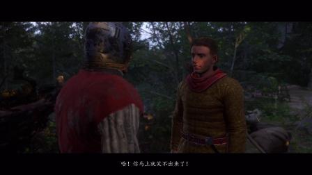《天国:拯救》全剧情流程06