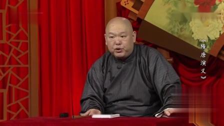 评书相声《隋唐演义》王玥波,28百日擂琼义让史大奈