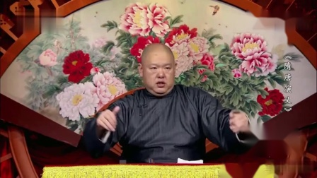 评书相声《隋唐演义》王玥波,84大理寺众人悲送忠孝王