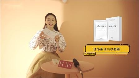 FUNS星beauty × 何泓姗 独家专访