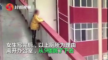 【高中女生厕所抽烟被老师发现 写情况说明后从5楼跳下】12月6日,河南许昌建安区三高,一。官方通报称,据初步,该女生之前在厕所抽烟被...