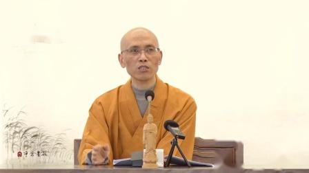 【莲池海会】净土宗判教06讲-智随法师