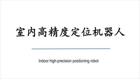 南京农业大学仿生机器人2019进展