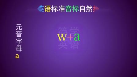 第3课,短元音字母a的[æ]常见拼读以及特殊情况w+a的读法,a字母组合