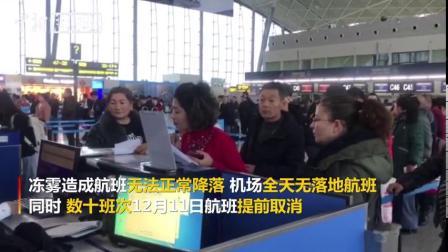 冻雾致乌鲁木齐国际机场航班延误或取消   数千名旅客滞留 via@中新视频