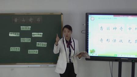 正阳南小学校王欣悦《黄山奇石》视频