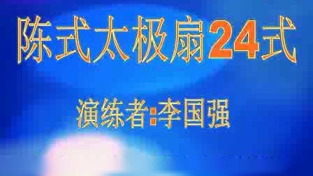 陈24式养生太极扇(李国强)_标清