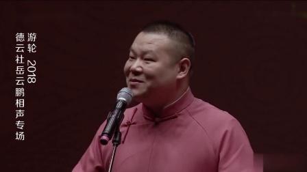德云社:岳云鹏:我一北京人说什么上海话,孙越怒指他:你哪人
